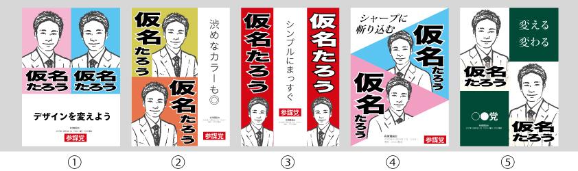 2連 ポスター デザイン