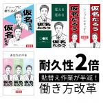 耐久性政治活動ポスター