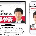 スマホ選挙ホームページ