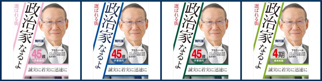 選挙ポスターデザインサンプル_1