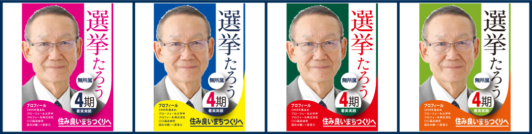 選挙ポスターデザインサンプル_2