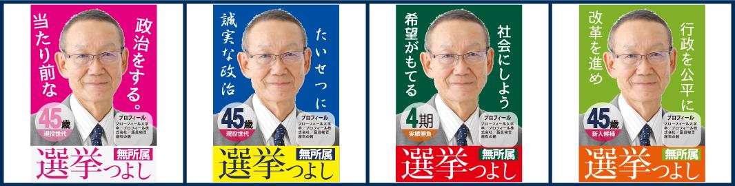 選挙ポスターデザインサンプル_3