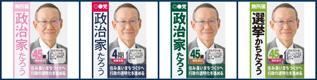 選挙ポスターデザインサンプル_4