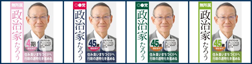 選挙ポスターデザインサンプル_5