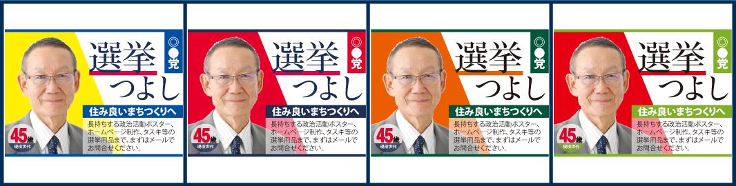 選挙ポスターサンプル_6