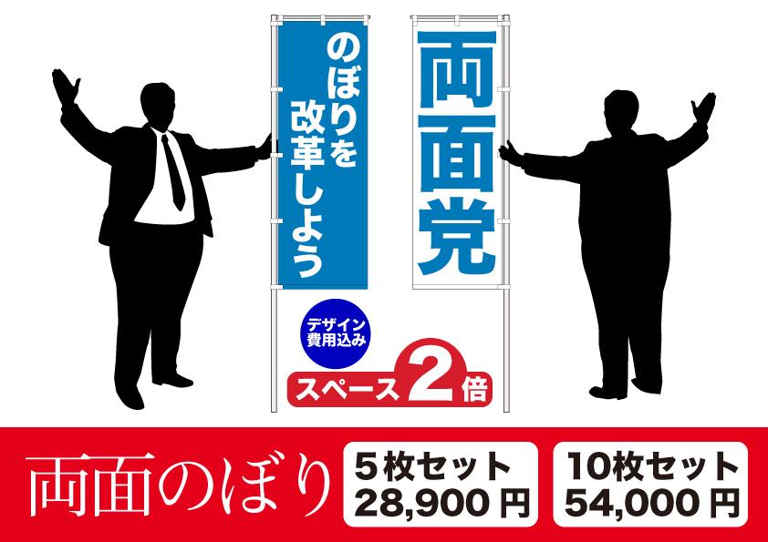 選挙 両面のぼり 安い