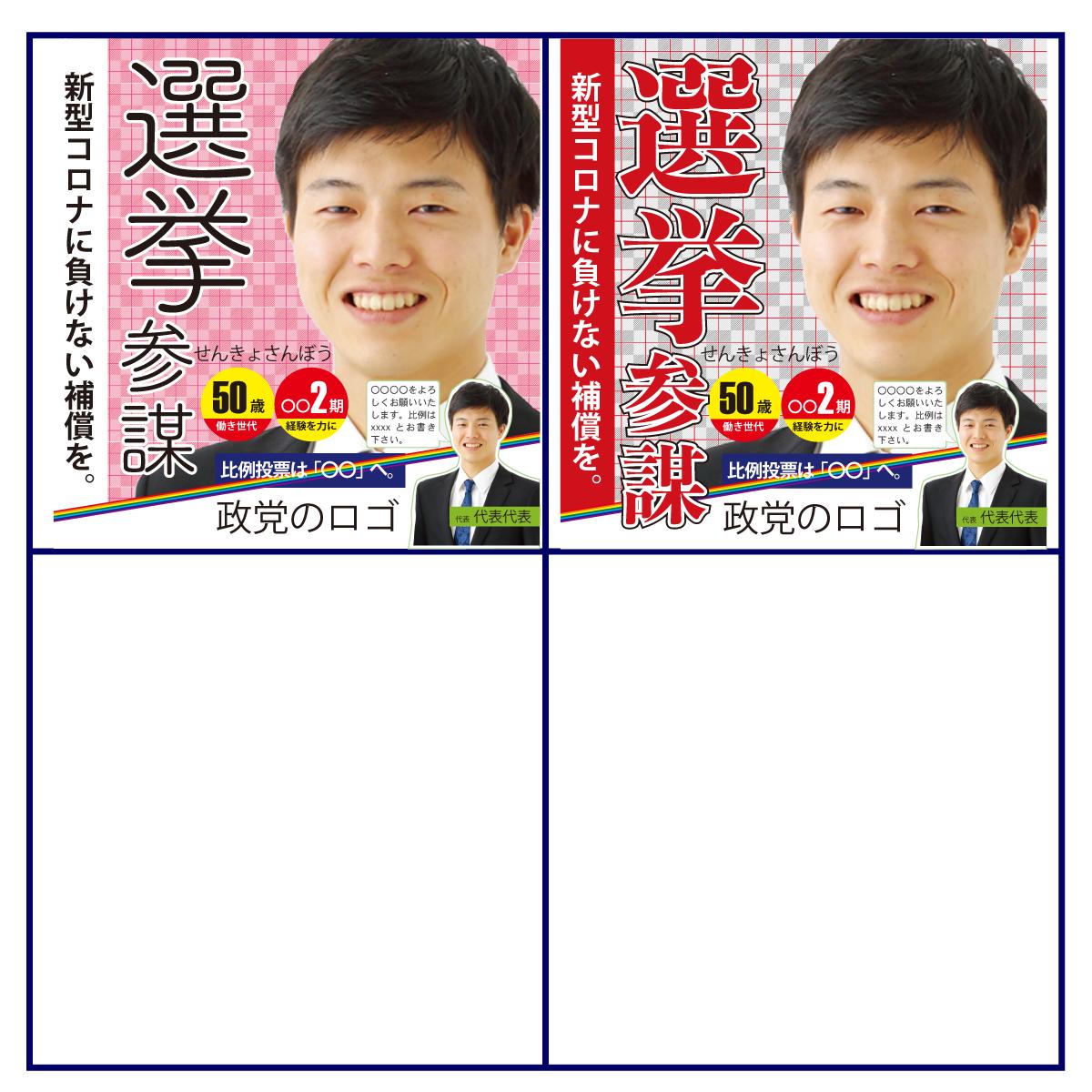 選挙ポスターサンプル