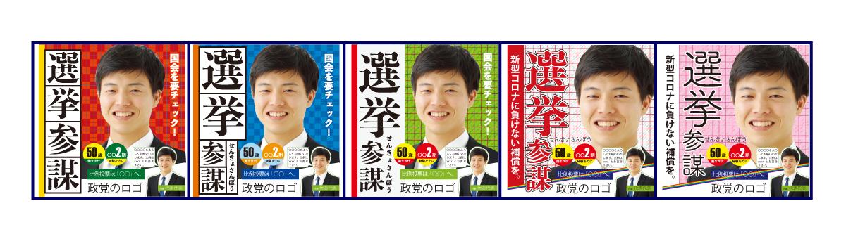 衆院選 選挙ポスター デザイン