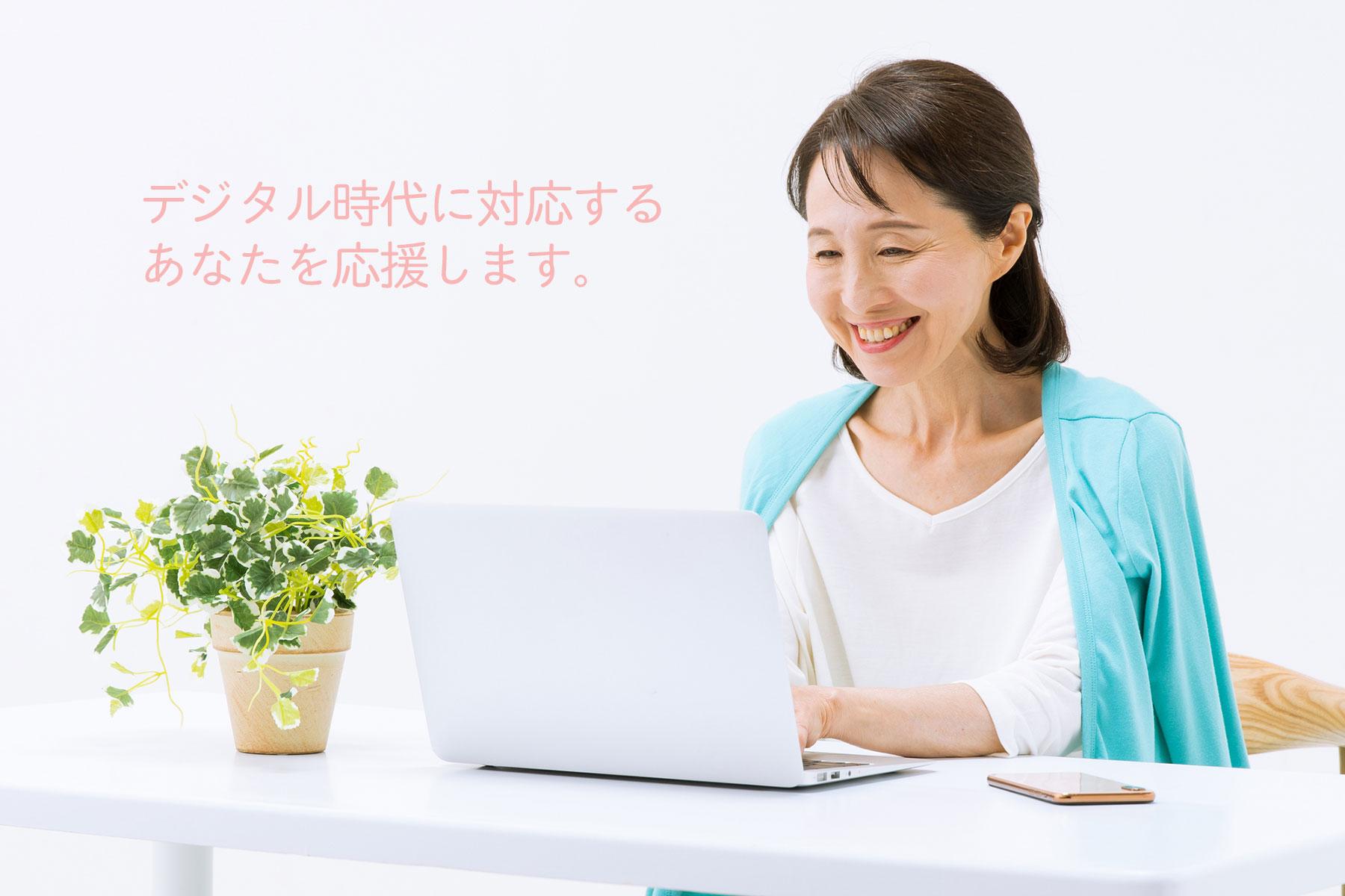 藤沢市 大和市 戸塚区 泉区 パソコンサポート ホームページ 制作