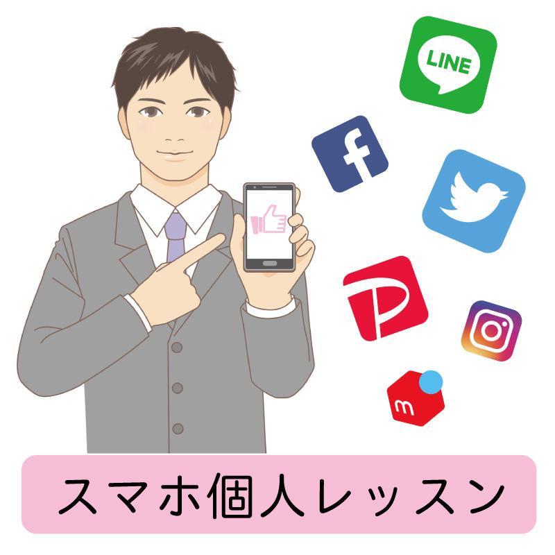 スマホ 出張 個人レッスン 横浜市泉区 戸塚区